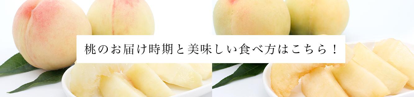 桃の美味しい食べ方
